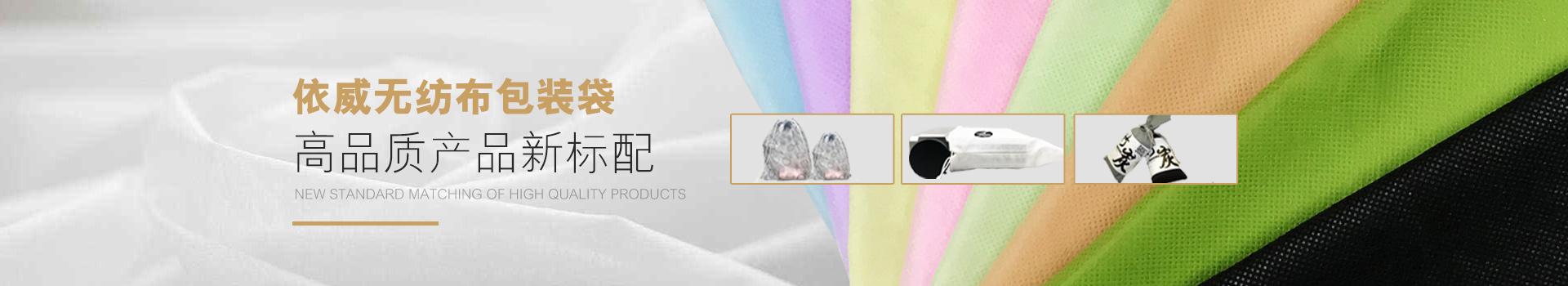 依威无纺布包装袋高品质,产品新标配