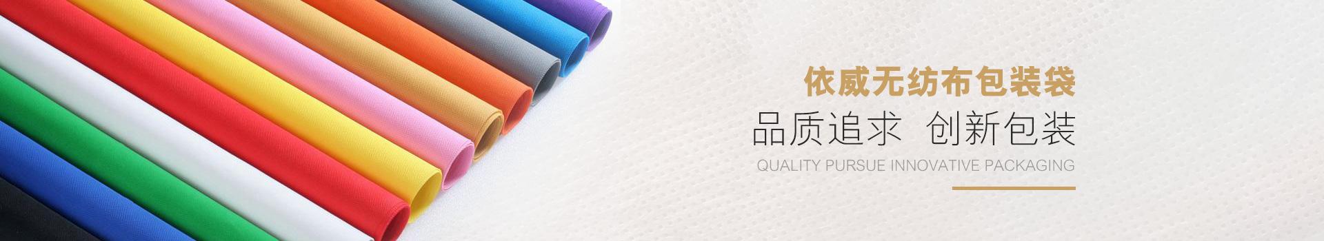 依威无纺布包装袋品质追求,创新包装