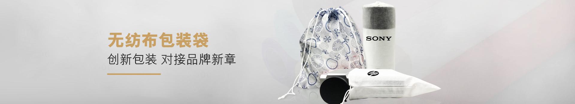 依威无纺布包装袋创新包装,对接品牌新章